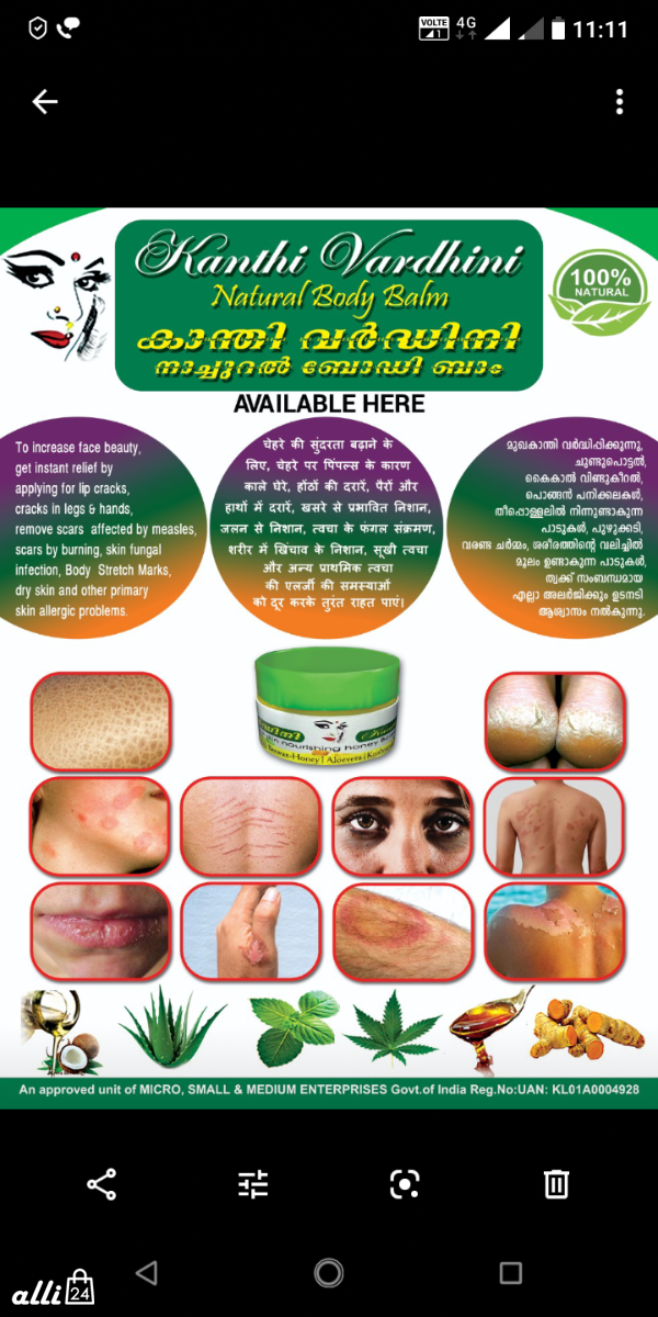 Kanthivardhi natural skin care product from India
